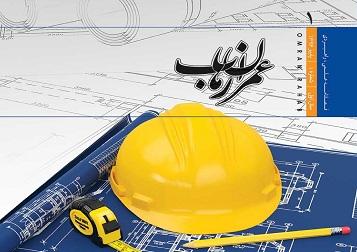 دانلود مقالات شماره اول عمران رهاب (پائیز 1394)