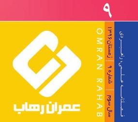 گردهمایی فصلی زمستان 1396 کانون فارغ التحصیلان دانشکده های فنی دانشگاه تبریز