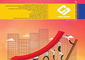 دانلود مقالات شماره نهم عمران رهاب (زمستان 1396)