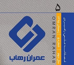 مصاحبه عمران رهاب با مهندس هابیل درویشی