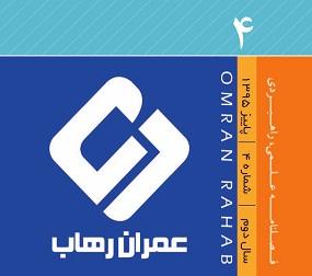 ارتباط اثربخشی و تامین مالی پیمانکاران صنعت احداث توسط سیستم بانکی