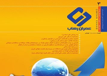 دانلود مقالات شماره سوم عمران رهاب (تابستان 1395)